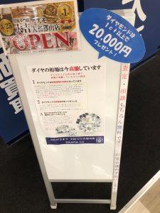 ダイヤモンドの高価買取なら奈良県 大吉 アスモ大和郡山店