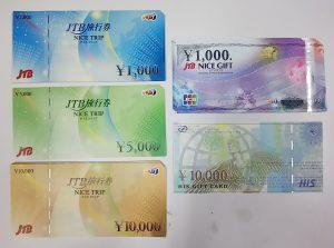 各種【旅行券・商品券】のお買取りは、大吉長崎屋小樽店まで!