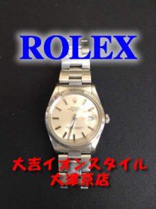 ROLEX/ロレックスお買取いたしました(*´з`)大吉大津京★