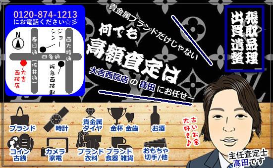出張買取、遺品整理、生前整理なら京都大吉西院店にお任せを!