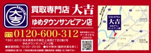 買取専門店大吉ゆめタウンサンピアン店