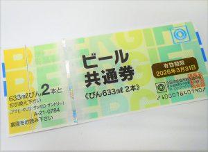 ビール券の買取なら、「大吉」久米川店へ!