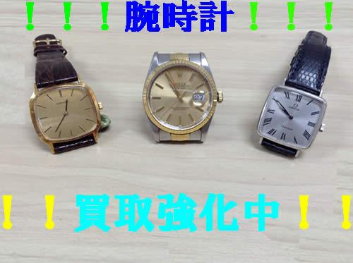 時計,買取,京都,白梅町