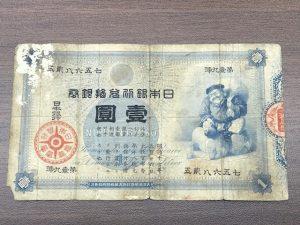 古銭の買取は大吉松山久万ノ台店にお任せください!