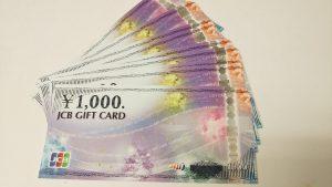 堺市でJCBギフトカードの買取は大吉イオンタウン諏訪の森店にお任せ下さい!