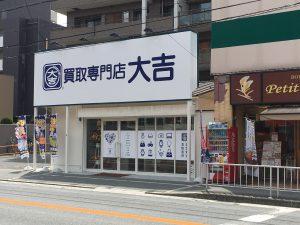 古紙幣をお買取致しました!古紙幣を売るなら買取専門店大吉 茨木店へ!