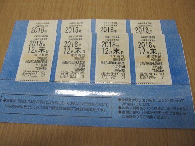 京都、奈良での近鉄株主優待乗車券の高価買取はガーデンモール木津川店へ