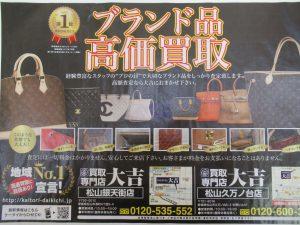 ブランド品なら大吉松山久万ノ台店にお任せください!