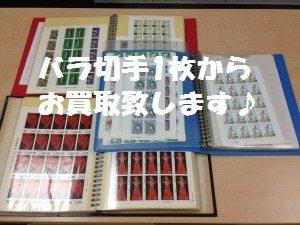 江戸川区大吉葛西店では記念切手・普通切手1枚から強化買取致します!