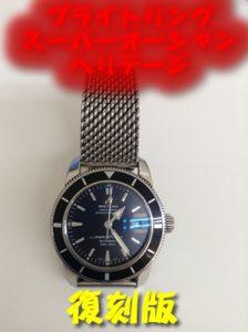 ブライトリングの腕時計お買取り致しました(*´▽`*)大吉大津京店