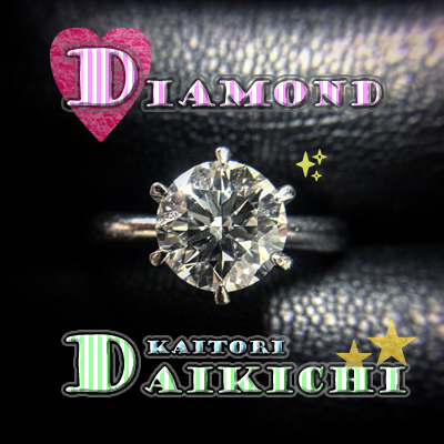 ダイヤモンドの高価買取は大吉京都西院店へ