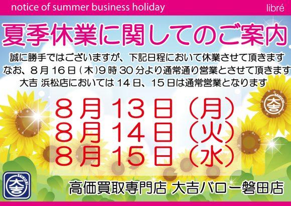 夏季休業 磐田市 買取専門店大吉バロー磐田店