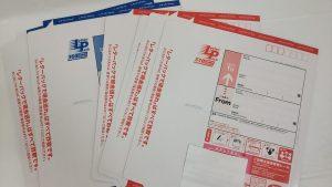 堺市でレターパックの買取は大吉イオンタウン諏訪の森店にお任せ下さい!