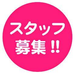 大吉松山銀天街店、スタッフ募集しております。