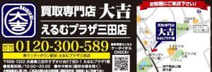 買取専門店大吉えるむプラザ三田店