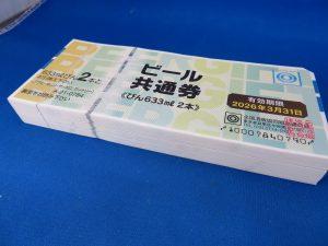 ビール券の買取なら大吉尼崎店でお願い致します。