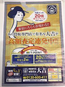 新宿,買取,キャンペーン