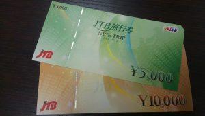 JTB旅行券,買取,緑区
