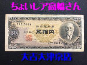 古銭・古紙幣・記念硬貨のお買取りなら大津市大吉大津京店へ!!