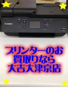 プリンターのお買取りなら大吉イオンスタイル大津京店へ(・∀・)
