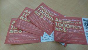ヽ(o゚∀゚o)ノ【大吉仙台黒松店限定】エキテンのクチコミ投稿でamazonギフト券1,000円が当たる♪