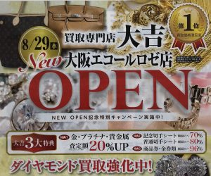 買取専門 大吉 大阪エコールロゼ店 OPENしました。