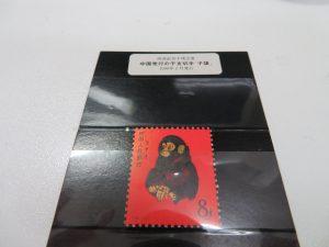 中国切手 子猿 干支切手 1980年 レアーな切手をお買取りさせて頂きました。