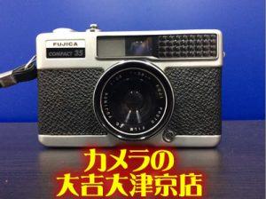 カメラのお買取りは大津市大吉イオンスタイル大津京店にお任せ下さい♪