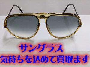 サングラス、メガネもお買取り\(^o^)/大津市大吉イオンスタイル大津京店