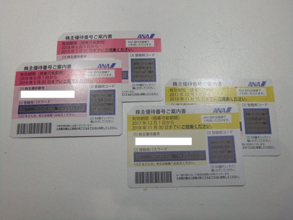 豊田市のANA株主優待券買取は、大吉豊田店にお任せください★