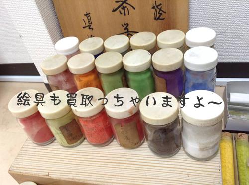 絵具(絵画道具)の買取も行います\(^o^)/京都北区大吉イズミヤ白梅町店