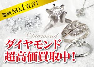 ダイヤモンドの超高価買取キャンペーン中!福岡市買取専門店大吉です!