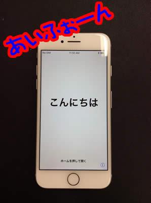 買取 京都 iPhone