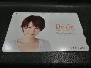 図書カードを買い取りさせていただきました大吉伊勢ララパーク店です。