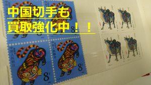 中国切手 買取