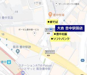 大吉 豊中駅前店
