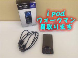ipod・ウォークマンの買取なら大吉大津京店へ(・∀・)