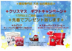 【12月イベント✧仙台黒松店限定】✧クリスマスギフトキャンペーン(*^^*)✧