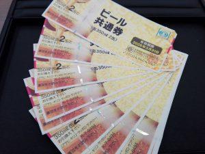 岩見沢で金券の高価買取なら大吉 イオン岩見沢店です。ビール券お買取りしました!