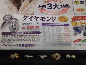 ダイヤモンド買取は安心して姶良市・買取専門店大吉タイヨー西加治木店へお持ち下さい!他店様ご比較されたお客様は皆さま驚き・大好評頂いております。