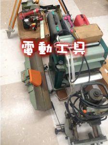 大津市のお客様より電動工具をお買取りしました\(^o^)/大吉イオンスタイル大津京店