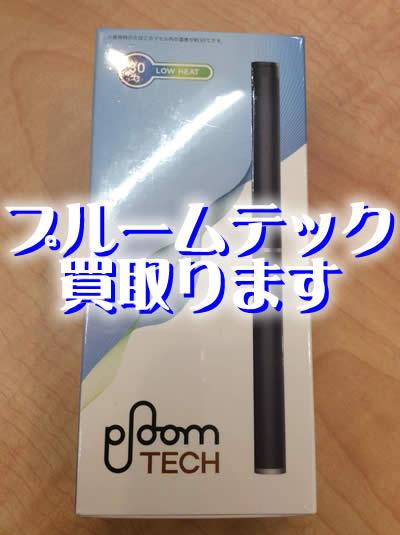 買取 プルームテック 京都