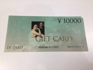 金券、商品券を高価買取しています☆大吉新宿本店です。