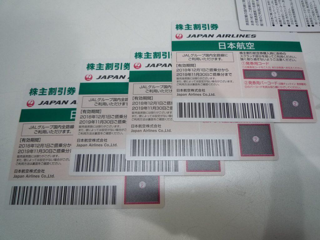 豊田市のJAL株主優待券買取は、大吉豊田店にお任せください★