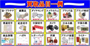 大吉弘前高田店は、買取品目が豊富です!!