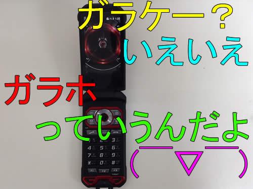 携帯,買取,白梅,京都