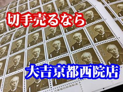 切手 買取 京都