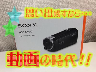 ビデオカメラ買取ります!大吉北区白梅町店