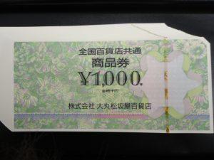 買取専門店大吉 桶川マイン 店 全国百貨店共通商品券 お買取りしました。