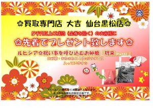 【新年🎍1月イベント✧仙台黒松店限定】✧招福ギフトキャンペーン✧(*´▽`*)